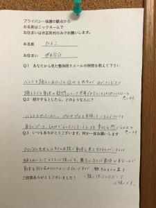 世田谷区ひよこ様