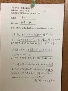 神奈川県まりさま